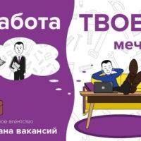 Работа вахтовым методом в Москве и Московской области