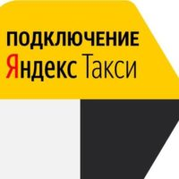 Водитель Такси, Водитель Курьер