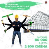 Монтажнику Металлоконструкций в Мурманск(Проезд,проживание,питание бесплатно)