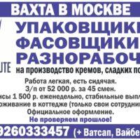 Вахта в Москве (упаковщики, фасовщики, разнорабочие)