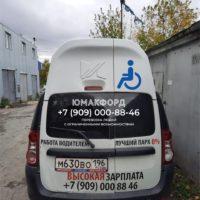 Такси для людей с ограниченными возможностями