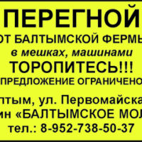 ПРОДАЮ ПЕРЕГНОЙ. с. Балтым ,8952-738-50-37