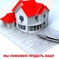 Услуги по продажи недвижимости