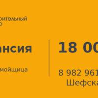 """Посудомойщица(-к) в ООО """"СТРОИТЕЛЬНЫЙ ДВОР"""""""