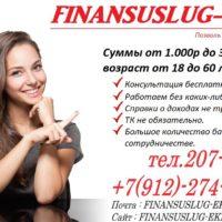 кредит, ипотека, рефинансирования, банкротства