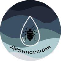 Дезинфекция,уничтожение всех насекомых.