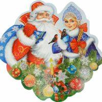 Дед Мороз и Снегурочка поздравят с Новым годом!