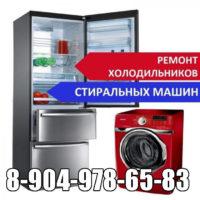 Ремонт холодильников , стиральных и посудомоечных машин, духовых плит и варочных поверхностей