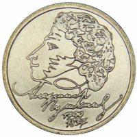 Монета 200 лет Пушкину, мельхиор