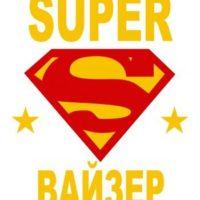 Супервайзер