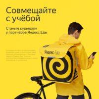 Курьер пеший/вело/авто (выплаты ежедневно)